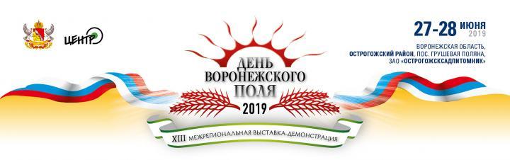 День ВОРОНЕЖСКОГО ПОЛЯ 2019