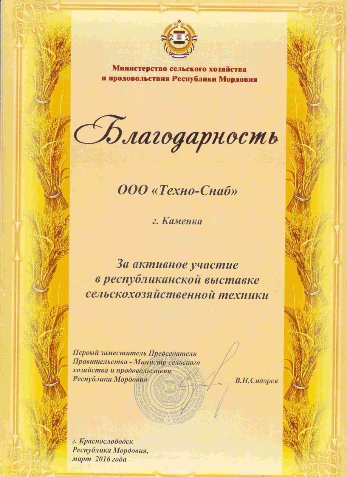 Выставка-демонстрация сельскохозяйственной техники Республики Мордовия