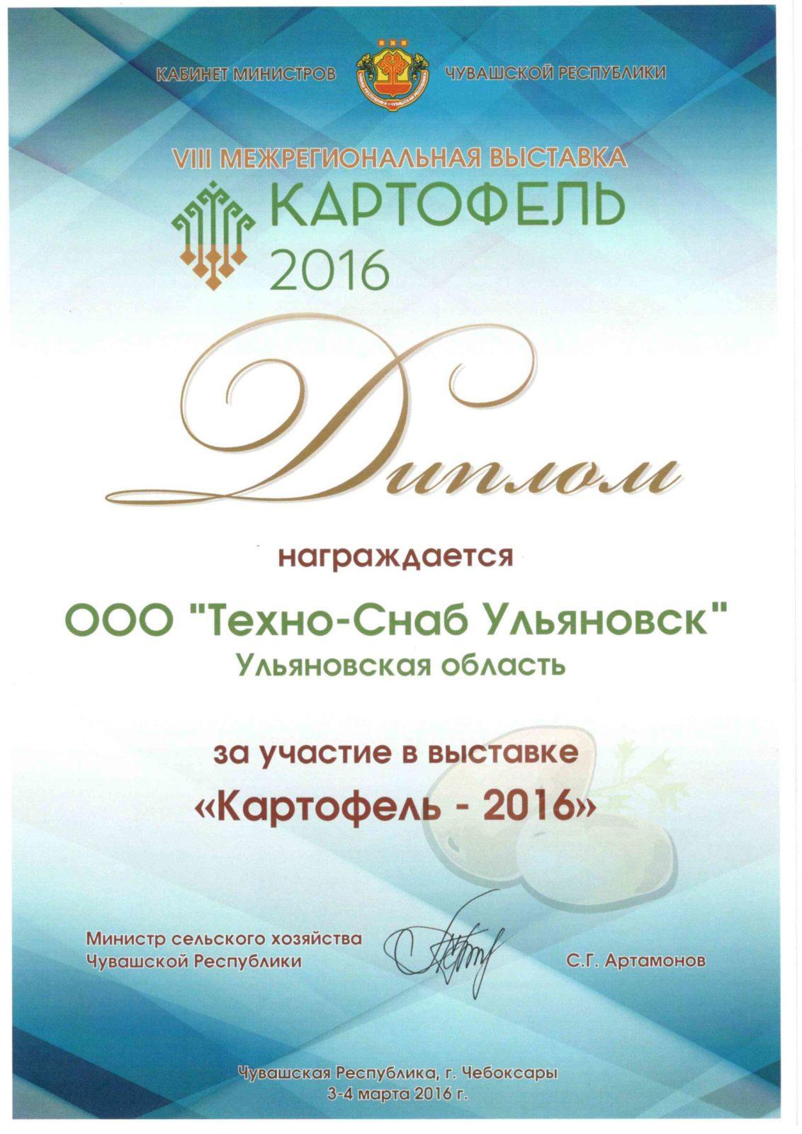 """""""Картофель-2016"""""""