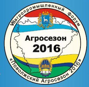 VII сельскохозяйственный форум «Поволжский Агросезон 2016»