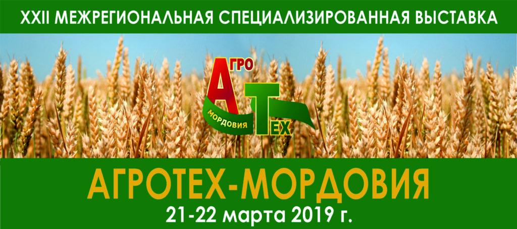 Агро-Тех-Мордовия 2019