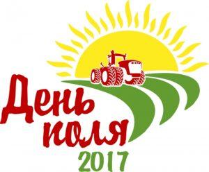 День Поля Пензенской области 2017