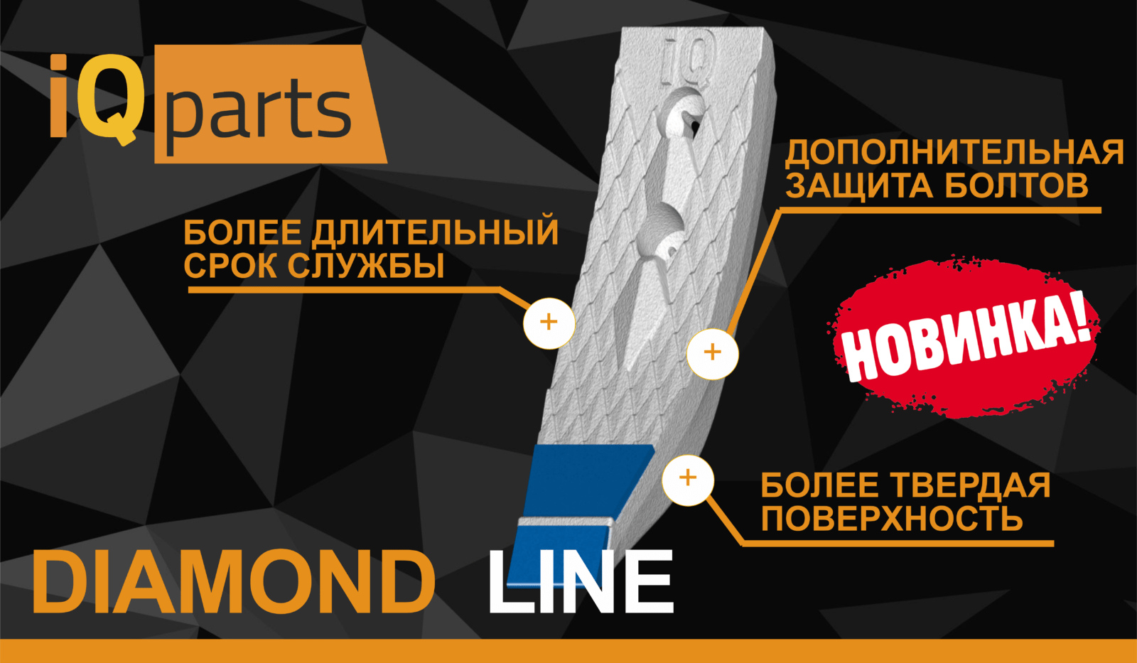 iqparts - НОВИНКА от iQparts. DIAMOND LINE