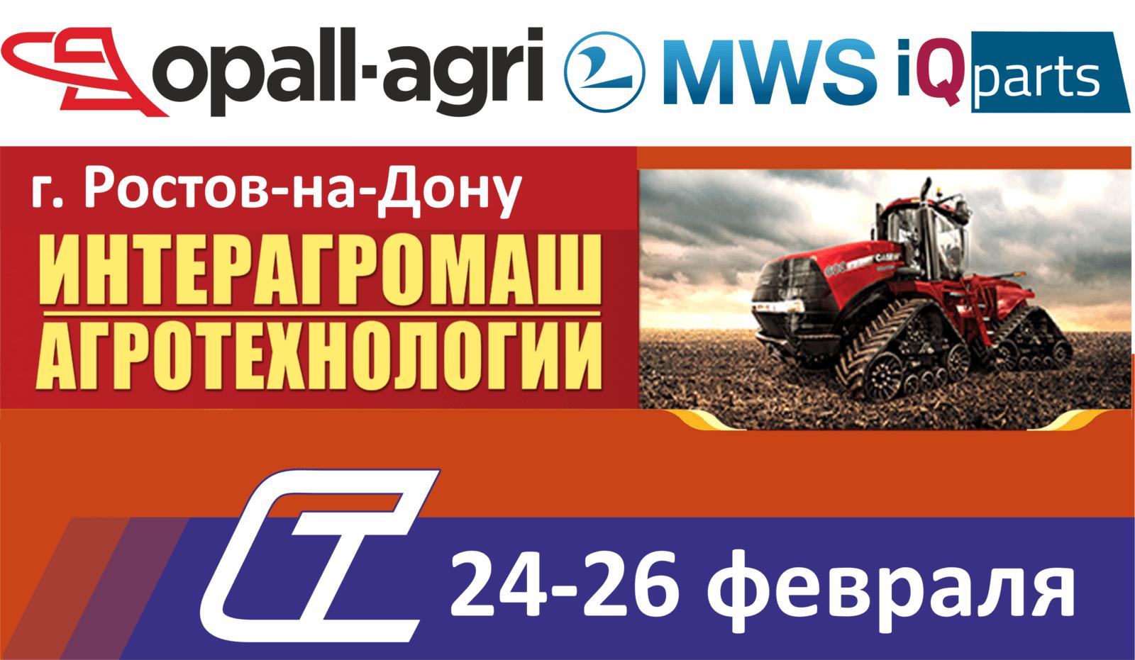 Интерагромаш выставка Ростов