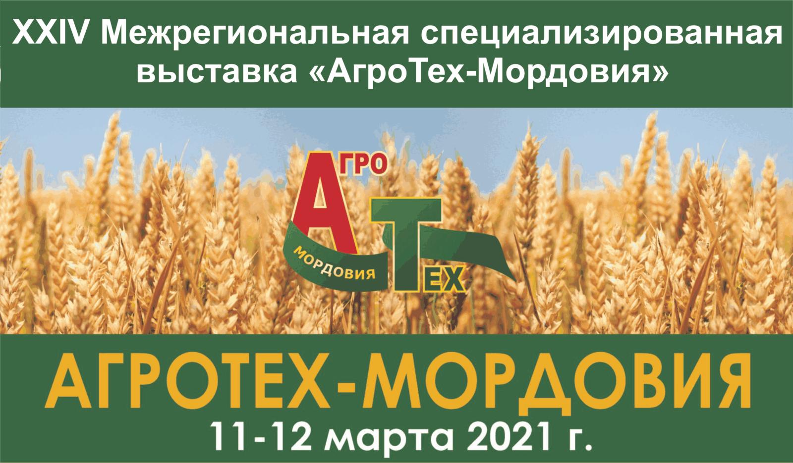 agroteh mordoviya 1 - АгроТех-Мордовия 2021