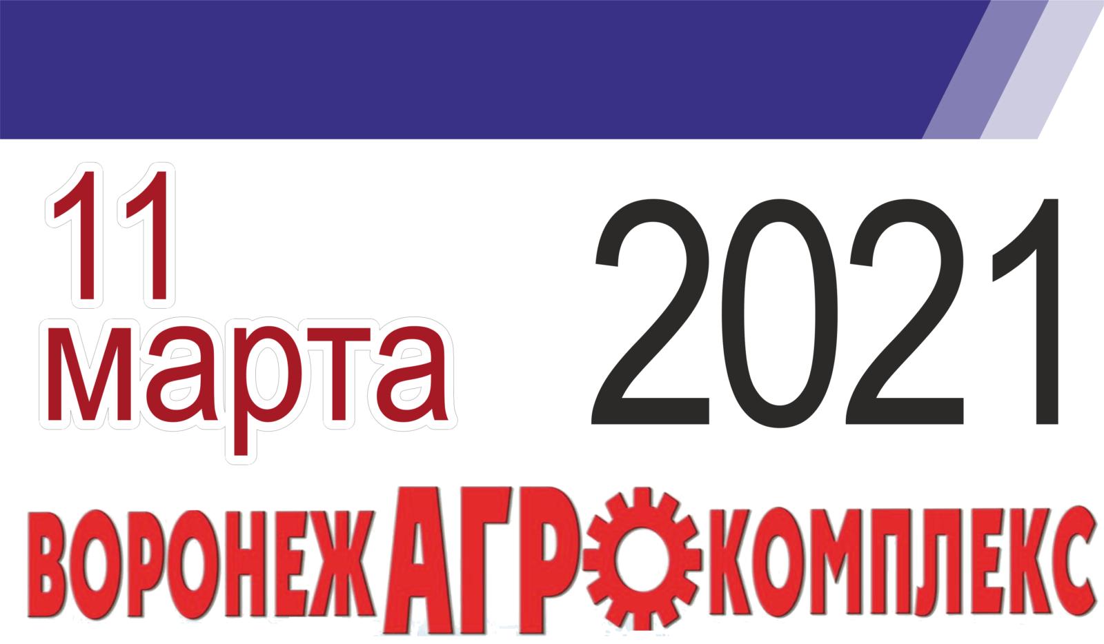 voronezhagrokompleks - Воронежагрокомплекс-2021